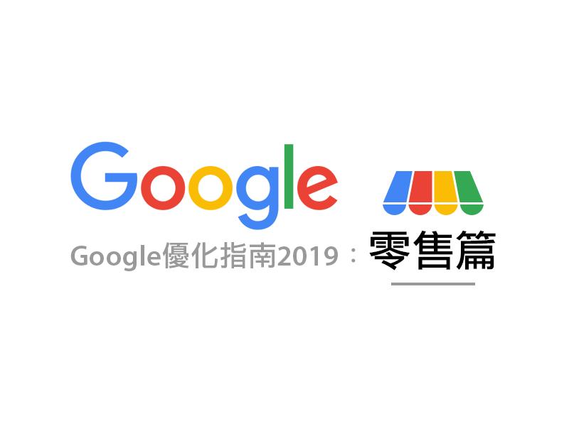 Google優化指南2019:零售篇