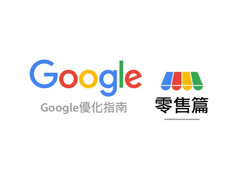 Google優化指南零售篇