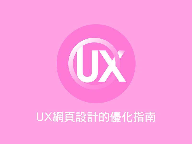 UX網頁設計的優化指南