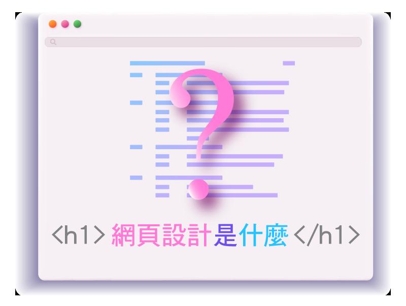 網頁設計是什麼