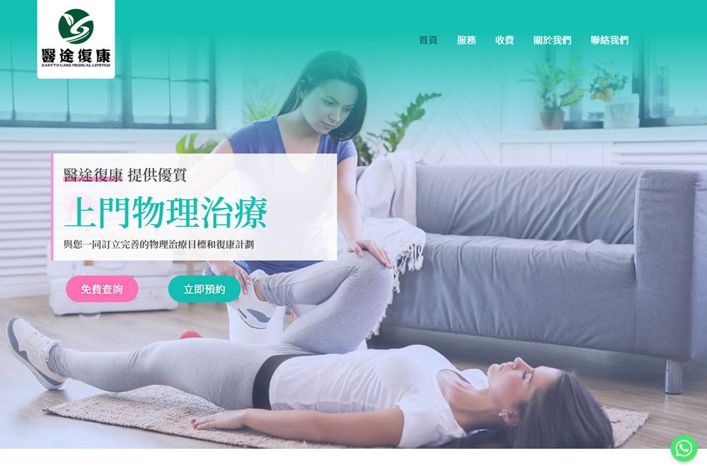 醫途復康網頁設計